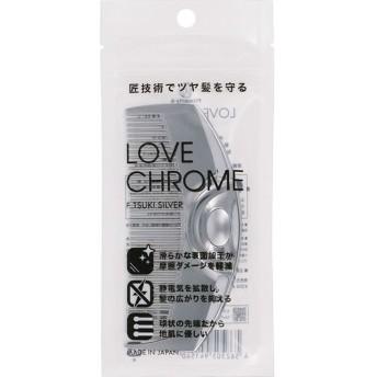 Yc・Primarily LOVE CHROME Fツキシルバー _