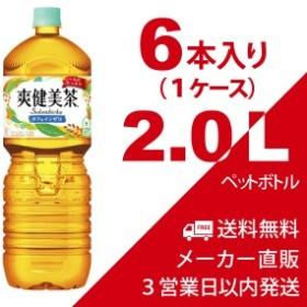 送料無料 爽健美茶 ペコらくボトル 2L ペットボトル 6本(1ケース) お茶・コカコーラメーカー直送・代金引換不可・キャンセル不可