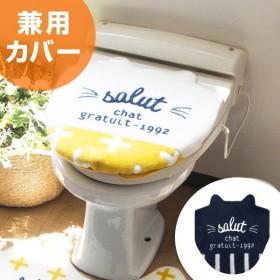 フタカバー salut cat 兼用タイプ ( トイレ ふたカバー カバー )
