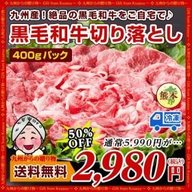 牛肉 お取り寄せ 九州産 絶品の黒毛和牛 A3〜A5級 牛肉切り落とし 400gパック すきやき しゃぶしゃぶ 食品 ギフト 肉 お取り寄せ 牛肉 食品 肉 送料無 贈り物 肉