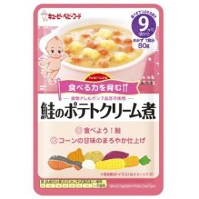 キューピー)ハッピーレシピ 鮭のポテトクリーム煮【ベビーフード】【セール】[西松屋]