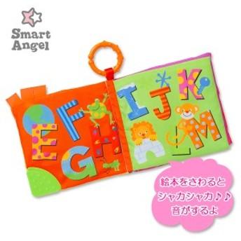 SmartAngel)はじめての絵本 A・B・C[赤ちゃん おもちゃ 知育 知育玩具 英語 幼児 英語絵本 ベビー玩具 しかけ絵本 仕掛け絵本 しかけえほ