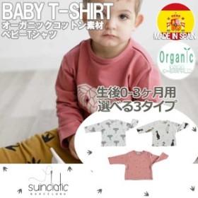 suindiatic ベビーTシャツ (オーガニック シャツ ベビー 出産祝い 赤ちゃん ギフト プレゼント)