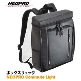 NEOPRO ネオプロ コミュートライト ボックスリュック