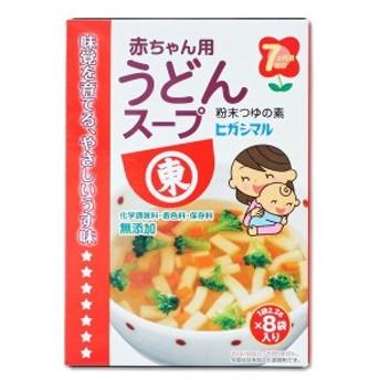 ヒガシマル)赤ちゃん用うどんスープ【ベビーフード】[西松屋]