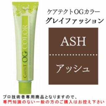 ナプラ ケアテクト OG カラー <グレイファッション> アッシュ 80g 医薬部外品