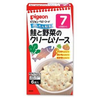ピジョン)かんたん粉末 鮭と野菜のクリームソース【ベビーフード】[西松屋]