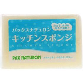 パックスナチュロン キッチンスポンジ ナチュラル 1個 太陽油脂