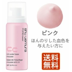 ★送料無料★シュウウエムラ UV アンダーベース ムース CC ピンク SPF35・PA+++ 50g