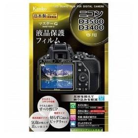 ケンコー・トキナー マスターGフィルム ニコンD3500用 KLPM−ND3500
