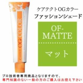 ナプラ ケアテクト OG カラー <ファッションシェード> マット 80g 医薬部外品