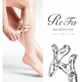 リファ ボディカッサ ReFa BODY CAXA 正規品 1年保証リファ rifa MTG 即納 ボディ