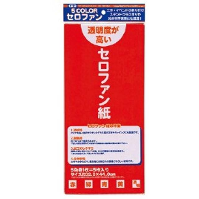 カラーセロファン5色(5枚)【返品・交換・キャンセル不可】【イージャパンモール】【キャッシュレス5%還元】