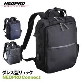 (ポイント10倍)エンドー鞄 (リュック)(2-772) NEOPRO Connect(ネオプロ コネクト) ダレス型リュック (カラー選択式)(メール便/ラッピング不可)