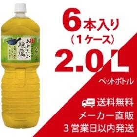 送料無料 綾鷹 ペコらくボトル 2L ペットボトル 6本(1ケース) お茶・コカコーラメーカー直送・代金引換不可・キャンセル不可