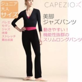 <カペジオ(Capezio) ジュニア~大人用ダンス&スポーツ 美脚ジャズパンツ ブラック TC750M>【子供 ジュニア 女の子 ダンス 衣装 ヒッ