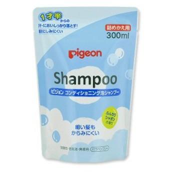 ピジョン)コンディショニング泡シャンプーシャボンの香り 300ML詰め替え【セール】[西松屋]