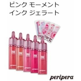 ★メール便 送料無料★『Peripera・ペリペラ』ピンク モーメント インク ジェラート【韓国コスメ】