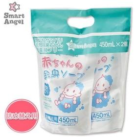Smart Angel)赤ちゃんの全身ソープ 詰替2個パック