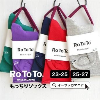 靴下 ソックス レディース くつした 無地 メンズ 女性用 男性用 R1089 シンプル 薄手 白 プレゼント ギフト 日本製