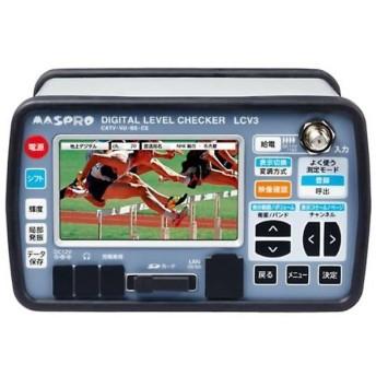 マスプロ デジタルレベルチェッカー(映像・音声確認機能付) LCV3