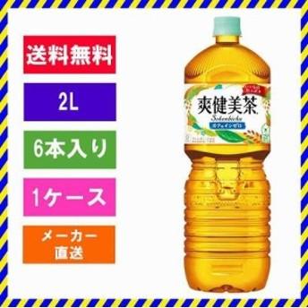 送料無料 爽健美茶 2L ペットボトル 6本/1ケース コカ・コーラ 直送品