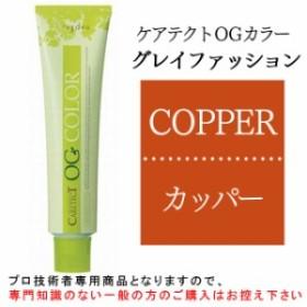 ナプラ ケアテクト OG カラー <グレイファッション> カッパー 80g 医薬部外品