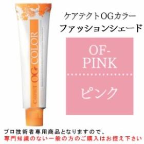 ナプラ ケアテクト OG カラー <ファッションシェード> ピンク 80g 医薬部外品