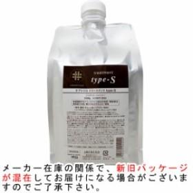 [ヘアケア]アリミノ ケアトリコ トリートメント type-S 1000g (詰替)