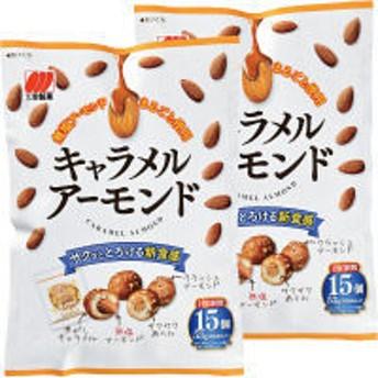 【アウトレット】三幸製菓 キャラメルアーモンド 1セット(2袋)