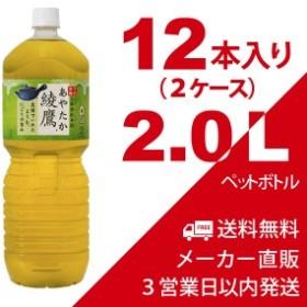 送料無料 綾鷹 ペコらくボトル 2L ペットボトル 12本(2ケース) お茶・コカコーラメーカー直送・代金引換不可・キャンセル不可