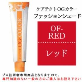 ナプラ ケアテクト OG カラー <ファッションシェード> レッド 80g 医薬部外品