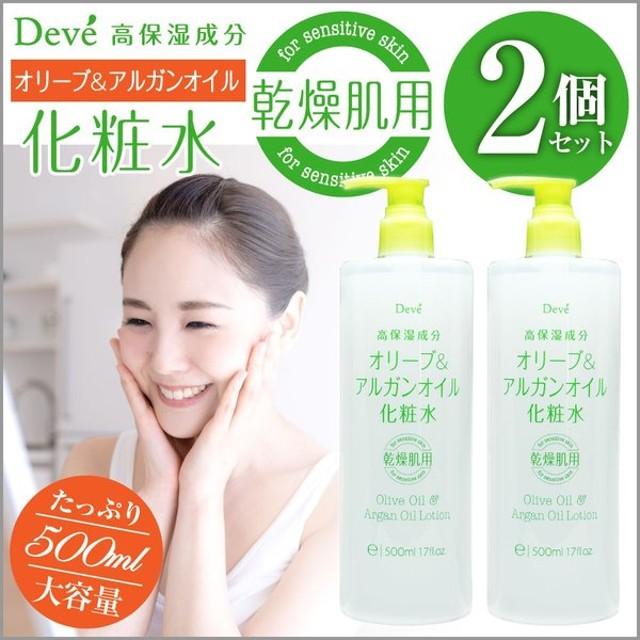 ディブ オリーブ&アルガンオイル 化粧水 500ml 2個セット(乾燥肌用化粧水)