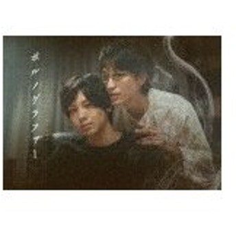 ポルノグラファー 完全版 DVD/竹財輝之助,猪塚健太[DVD]【返品種別A】