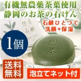 洗顔 お茶の洗顔石鹸 想茶石鹸 100g