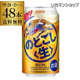 送料無料 キリン のどごし <生> 350ml×48缶 第三の生 新ジャンル ビールテイスト 国産 350ml 缶 長S