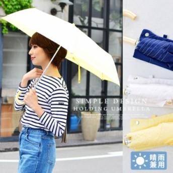 夏SALE/32%OFF 《晴雨兼用雨傘》 無地 シンプル 雨傘 折りたたみ 軽量 日傘 梅雨 レディース vas1z-rm-141