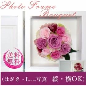 ブーケM フォトフレーム 写真立て プリザーブドフラワー  母の日 結婚祝い 還暦 喜寿 米寿祝い 金婚式 結婚式両親 開店祝い 新築祝い