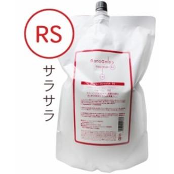 [ヘアケア]ニューウェイジャパン ナノアミノトリートメント RS 2500g (詰替)