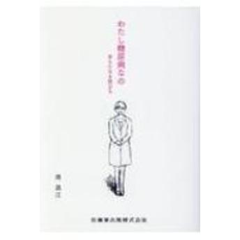 南昌江/わたし糖尿病なの あらたなる旅立ち