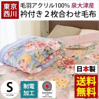 西川 毛布 シングル 日本製 静電気防止 アクリル100% 2枚合わせ マイヤー毛布 ブランケット 泉大津