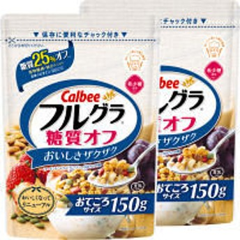カルビー フルグラ糖質オフ 150g 1セット(2袋)