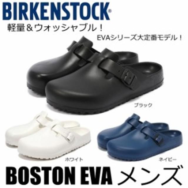 fb10486fdb4b51 ビルケンシュトック EVA ボストン クロッグサンダル メンズ 履き心地がいい 歩きやすい ブラッ