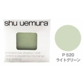 シュウウエムラ プレスドアイシャドー (レフィル) Pライトグリーン520