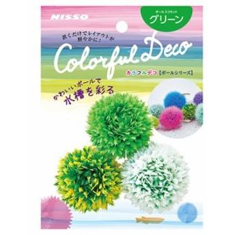 ニッソー カラフルデコ ボール 3コセット グリーン