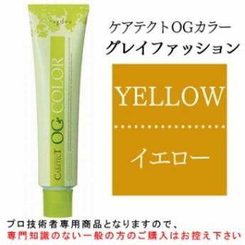 ナプラ ケアテクト OG カラー <グレイファッション> イエロー 80g 医薬部外品