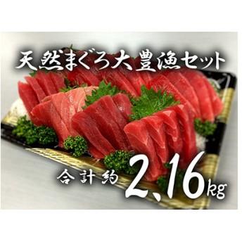 静岡県漁連 天然まぐろセット