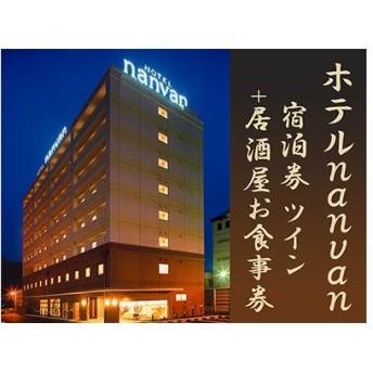 ホテルnanvan 宿泊券 ツイン+居酒屋お食事券