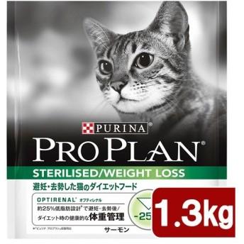 ピュリナ プロプラン キャット 避妊・去勢した猫のダイエットフード サーモン 1.3kg