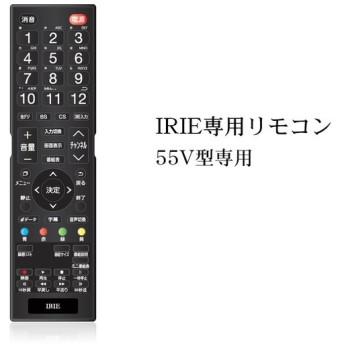 テレビリモコン IRIE(アイリー)専用 純正品 24V型 32型 43型 50型 55V型 MAL-FWTV55 対応 MAL-FWTV-REMOTECONTROL-4K-C